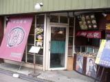 中華料理 橋本屋